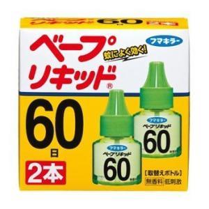 ベープリキッド60日 無香料 2本 フマキラー [虫よけ 虫除け 殺虫剤 忌避 デング熱 蚊取り用品 蚊取り器 取替えリキッド]|hc7