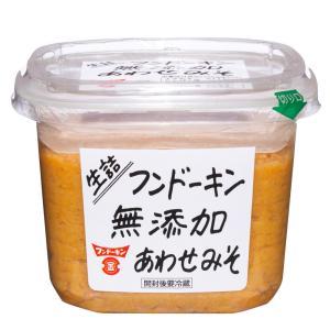 生詰無添加あわせみそ 850gX6個 (1ケース販売) フンドーキン醤油 [味噌汁 味噌 みそ 味噌...