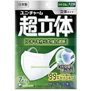 超立体マスク 大きめ 7枚入 ユニ・チャーム [マスク 日本製 立体マスク 風邪 予防 ウイルス対策 花粉症対策]|hc7