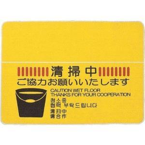 清掃中マット#12 4ヶ国語 山崎産業 [施設用品 表示 ]|hc7