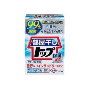 部屋干しトップ 除菌EX ワンパック 25g×5袋  ライオン 粉末洗剤 洗濯洗剤 洗たく用 衣類用
