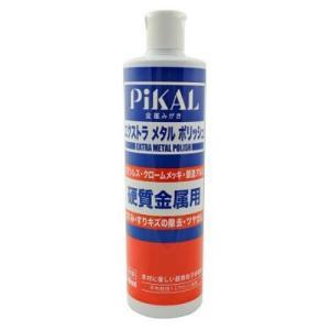 ピカール エクストラメタルポリッシュ 500ml 日本磨料 [ピカール 金属磨き ステンレス スリキズ くすみ 研磨剤]|hc7