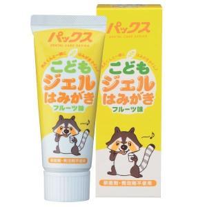 パックス こどもジェルはみがき 50g 太陽油脂 子供用歯磨き 歯磨き粉 pax|hc7