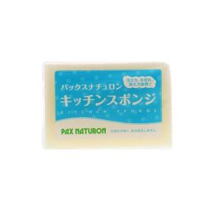 パックスナチュロン キッチンスポンジ ナチュラル 5212 太陽油脂 [食器洗いスポンジ キッチン用品 水まわり用品 台所用品]|hc7