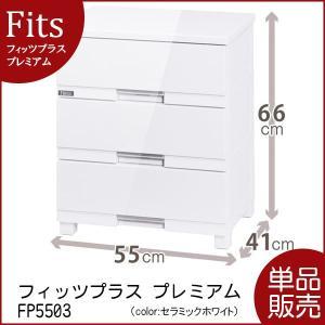 フィッツプラス プレミアム FP5503(セラミックホワイト)(天馬)(テンマ)