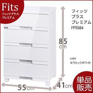 フィッツプラス プレミアム FP5504(セラミックホワイト)(天馬)(テンマ)|hc7
