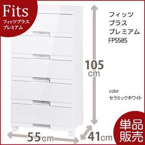 フィッツプラス プレミアム FP5505(セラミックホワイト)(天馬)(テンマ)|hc7