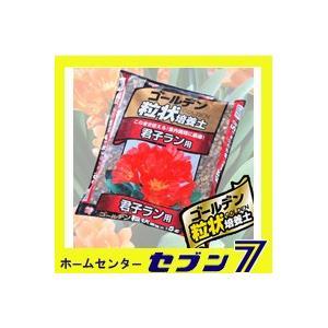 アイリスオーヤマ ゴールデン粒状培養土 (君子ラン用) GRB-KS5 (5L) (4袋まで同梱可!)|hc7