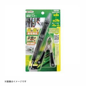 検電テスター 1547 エーモン工業 amon [自動車用品 カー用品 工具]|hc7