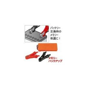メモリーバックアップ 品番:1686  DC12V専用  カー用品 車 自動車  エーモン (メール便/代引不可/着日指定不可)|hc7|04
