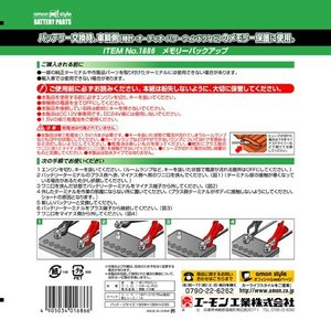 メモリーバックアップ 品番:1686  DC12V専用  カー用品 車 自動車  エーモン (メール便/代引不可/着日指定不可)|hc7|05