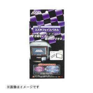 スズキフェイスパネル 2279 エーモン工業 amon [車用品 カー用品 オーディオ取付パーツ フェイスパネル]|hc7