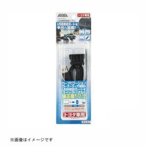 USB接続通信パネル(トヨタ車用) 2311 エーモン工業 amon [車用品 カー用品 オーディオ取付パーツ USB接続通信パネル ]|hc7