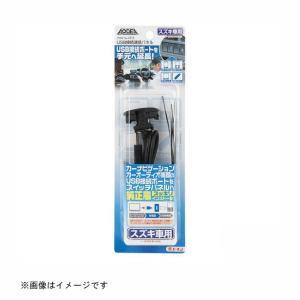 USB接続通信パネル(スズキ車用) 2315 エーモン工業 amon [車用品 カー用品 オーディオ取付パーツ USB接続通信パネル]の画像