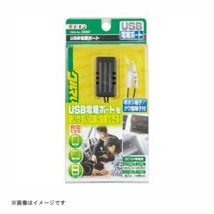 エーモン USB電源ポート 2880 4905034028807