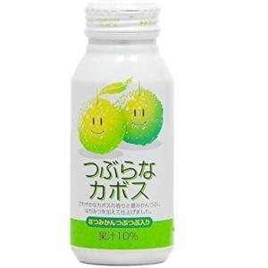 つぶらなカボス ボトル缶 (190g/30本入り)×2箱 [果実ジュース かぼすジュース カボスジュース 2ケース販売(60本入り)]