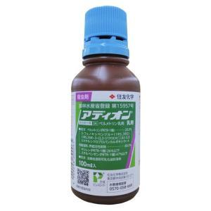 アディオン乳剤 100ml (20本セット) 住友化学 [農薬 万能殺虫剤 殺虫剤 乳剤 野菜 稲 散布 一般農薬]|hc7