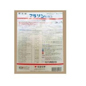 マラソン粉剤3 3kg 住友化学 [農薬 殺虫剤 除草剤 雑草対策 水稲 水稲 水稲農薬]|hc7