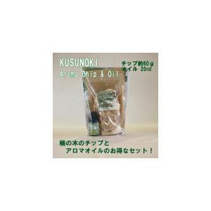 クスノキ・アロマチップ&オイル   楠 くすのき アロマ チップ 芳香剤 防虫|hc7