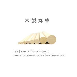 木製丸棒 直径20mm×長さ910mm 3本セット   丸棒 木材 手すり 柵 カーテンレール 洋服掛け|hc7