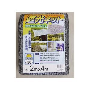 遮光ネット 約50% シルバー 約2mx4m ミズキ [園芸用品 農業資材 遮光ネット]|hc7