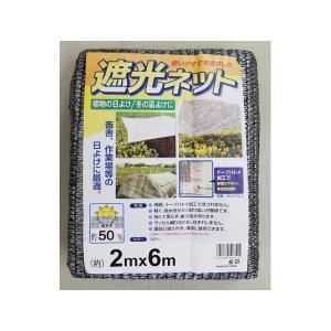 遮光ネット 約50% シルバー 約2mx6m ミズキ [園芸用品 農業資材 遮光ネット]|hc7