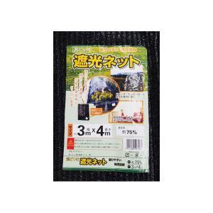 遮光ネット 約75% 黒 約3mx4m ミズキ [園芸用品 農業資材 遮光ネット]|hc7