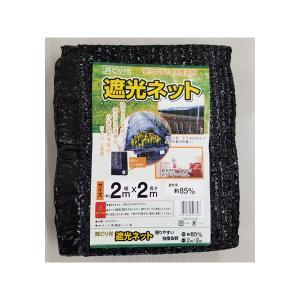 遮光ネット 約85% 黒 約2mx2m ミズキ [園芸用品 農業資材 遮光ネット]|hc7