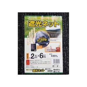 遮光ネット 約85% 黒 約2mx6m ミズキ [園芸用品 農業資材 遮光ネット]|hc7