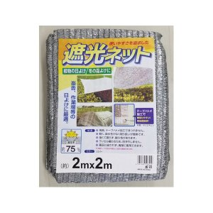 遮光ネット 約75% シルバー 約2mx2m ミズキ [園芸用品 農業資材 遮光ネット]|hc7