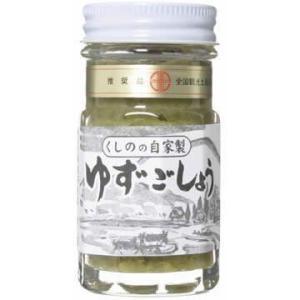 柚子胡椒 くしのの自家製 ゆずごしょう 極上(青) 50g くしの農園|hc7