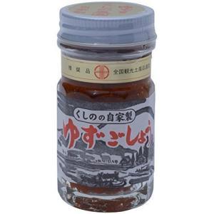 青ゆずの皮と、赤とうがらしをじっくり塩で熟成させたゆずごしょう。青よりも辛味の強い赤とうがらし使用。...