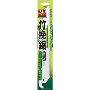 竹挽鋸 240替刃  ヤマキチ [ノコギリ のこぎり 鋸]|hc7