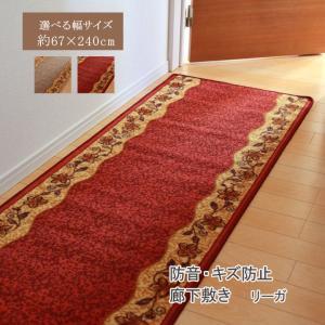 廊下敷 ナイロン100% 『リーガ』 ベージュ 約67×240cm 滑りにくい加工 2003270 イケヒコ|hc7