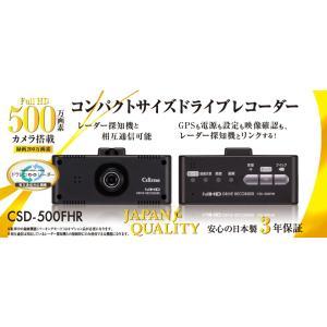 セルスター  ドライブレコーダー CSD-500FHR  [CSD500FHR ドラレコ 日本製 cellstar]|hc7|02