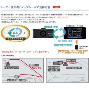 セルスター  ドライブレコーダー CSD-500FHR  [CSD500FHR ドラレコ 日本製 cellstar]|hc7|04