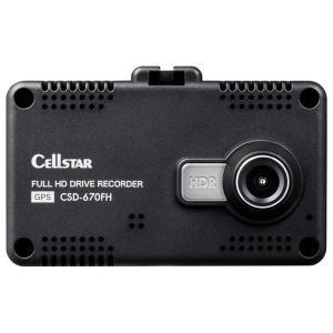 CSD-670FH ドライブレコーダー セルスター [ディスプレイ搭載 GPS搭載 ドラレコ]|hc7