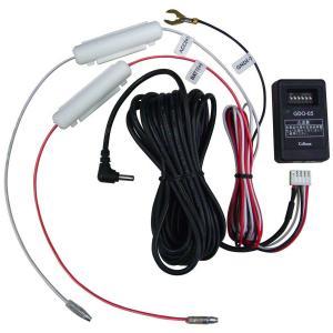 セルスター ドライブレコーダー専用 常時電源コード GDO05 CELLSTAR [ドラレコ 電源コード ASSURA]|hc7