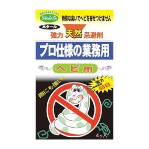 SHIMADA 天然忌避剤 ヘビ用 13g×4ヶ入  ●特殊な匂いでヘビを寄せつけません。 ●有効成...