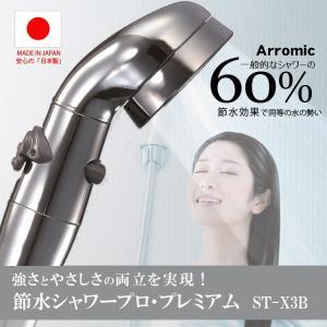 節水シャワープロプレミアム ST-X3B アラミック [シャワーヘッド 節水 節約 滑りにくい 取り付け簡単 おしゃれ]|hc7
