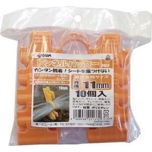 トンネルパッカー φ11mm 10P オレンジ  第一ビニール 農業資材 園芸用品 パッカー  ●ク...