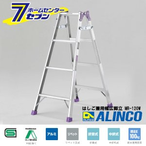 はしご兼用幅広脚立 MR-120W アルインコ [はしご 脚立 梯子 作業台 園芸用品 足場 現場 機材]|hc7