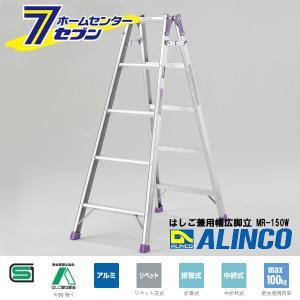 はしご兼用幅広脚立 MR-150W アルインコ [はしご 脚立 梯子 作業台 園芸用品 足場 現場 機材]|hc7