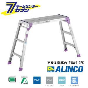 PXGV-910FK アルミ洗車台 アルインコ [足場台 洗車台 作業台 踏み台 はしご アルミ]|hc7