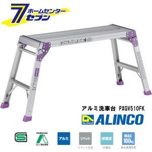PXGV-510FK アルミ洗車台 アルインコ [足場台 洗車台 踏み台 作業台 はしご アルミ]|hc7