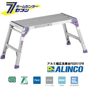 PXGV-510FW アルミ幅広洗車台 アルインコ [足場台 踏み台 作業台 はしご アルミ]|hc7