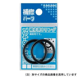 補修Oリング15.8×2.4 794-85-16 カクダイ [水道用品 パーツ] hc7