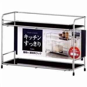 フォルマ ワイヤーラック2 棚板付き 調味ラック アスベル ASVEL [収納ラック 2段 キッチンラック キッチン収納グッズ]|hc7
