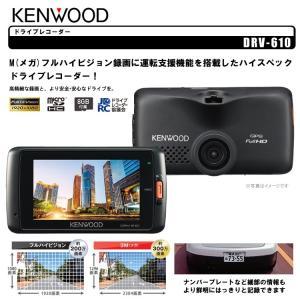 KENWOOD ケンウッド スタンダード ドライブレコーダー DRV-610 DRV-610 送料無料|hc7|02