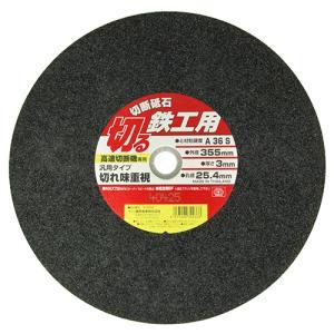 藤原産業 切断砥石 鉄工1枚 355X3.0...の関連商品10